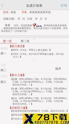 SayDo体育下载最新版_SayDo体育app免费下载安装