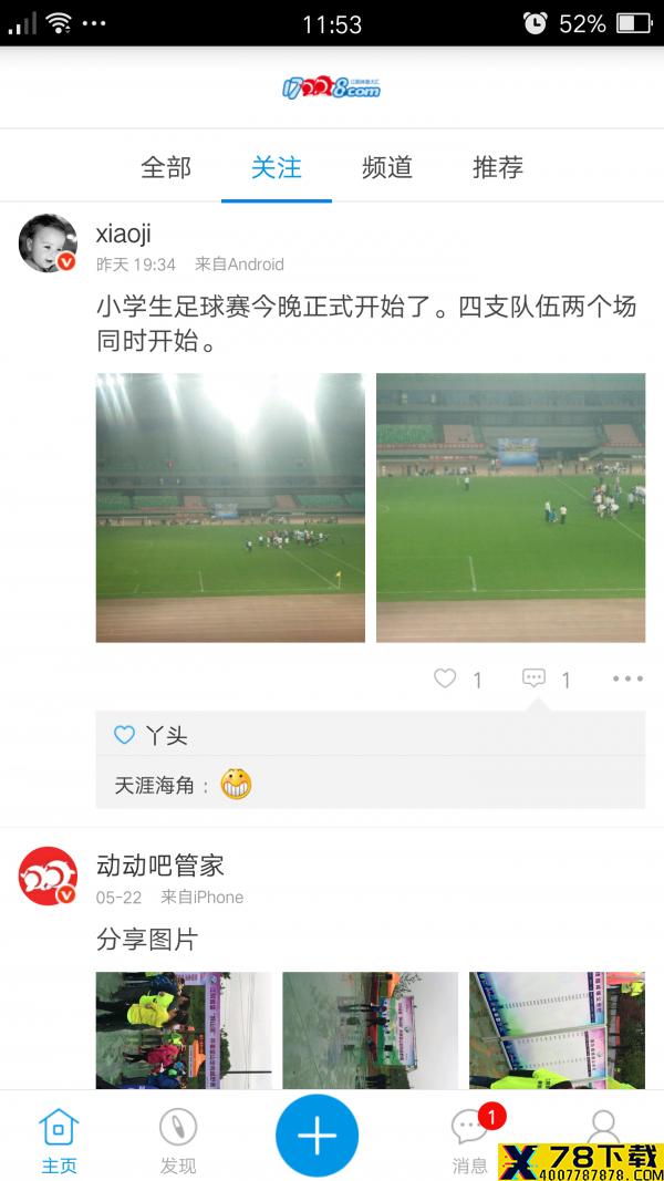 江阴体育下载最新版_江阴体育app免费下载安装