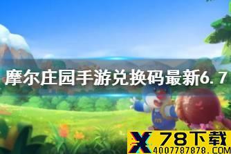 《摩尔庄园手游》兑换码最新6.7 6月7日最新兑换码分享怎么玩?