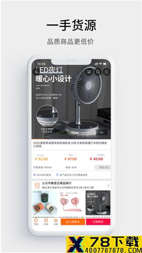 义乌购app下载_义乌购app最新版免费下载