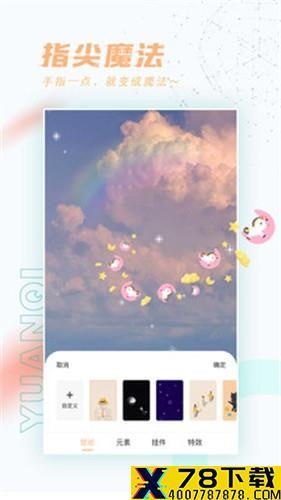 趣玩桌面壁纸app下载_趣玩桌面壁纸app最新版免费下载
