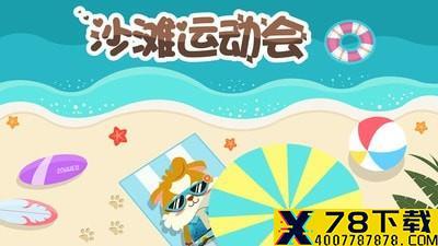儿童游戏爱体育下载最新版_儿童游戏爱体育app免费下载安装