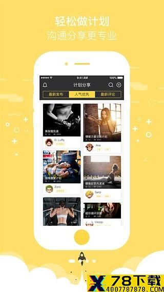 体育委员下载最新版_体育委员app免费下载安装