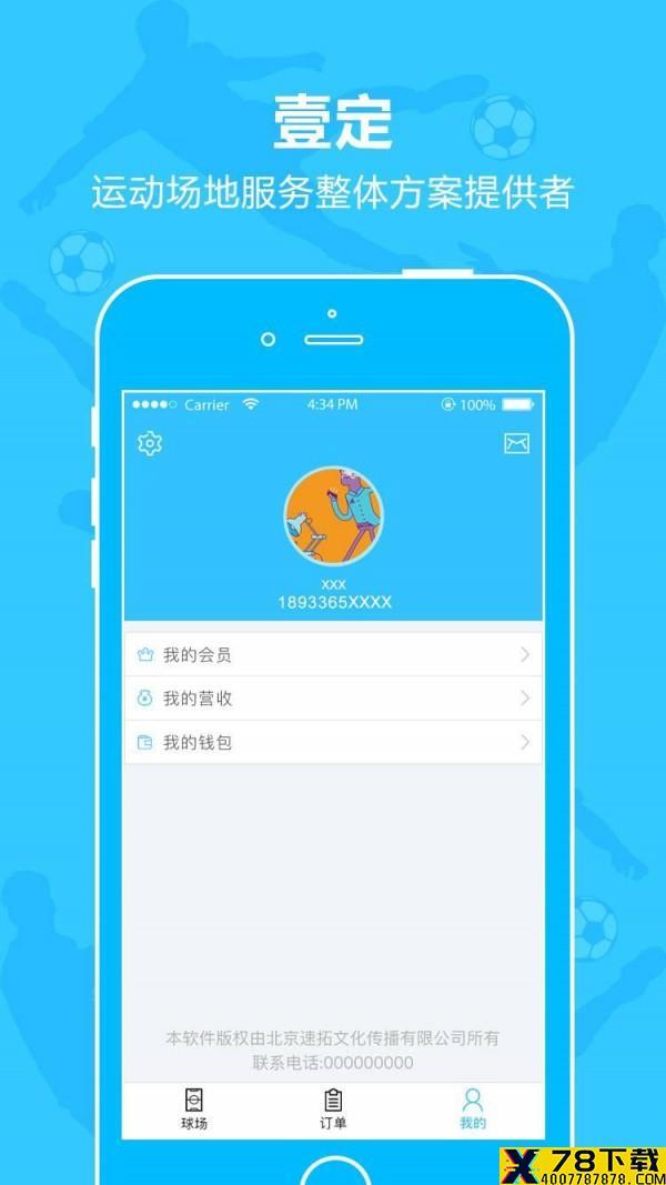 壹定体育商家端下载最新版_壹定体育商家端app免费下载安装