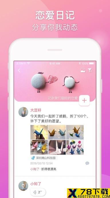 Lovebook情侣日记app下载_Lovebook情侣日记app最新版免费下载