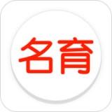 名育下载最新版_名育app免费下载安装