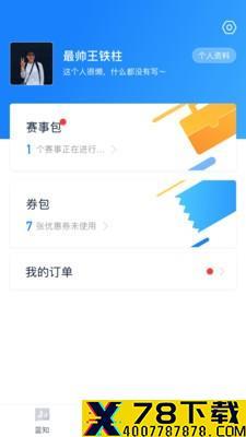 华体动联下载最新版_华体动联app免费下载安装