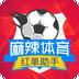 麻辣体育下载最新版_麻辣体育app免费下载安装
