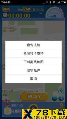 阳光体育服务平台下载最新版_阳光体育服务平台app免费下载安装