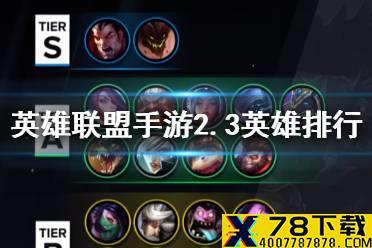 《英雄联盟手游》2.3英雄排行 lol手游2.3版本强势英雄一览怎么玩?