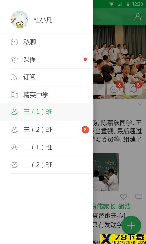 体育东小学下载最新版_体育东小学app免费下载安装