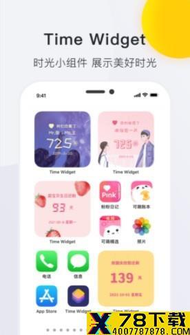 时光小组件app下载_时光小组件app最新版免费下载
