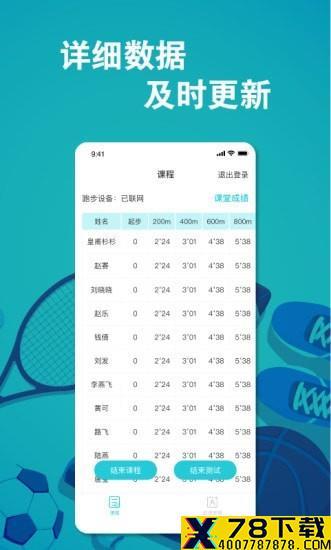 体训宝下载最新版_体训宝app免费下载安装