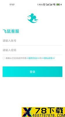 飞鼠客服app下载_飞鼠客服app最新版免费下载