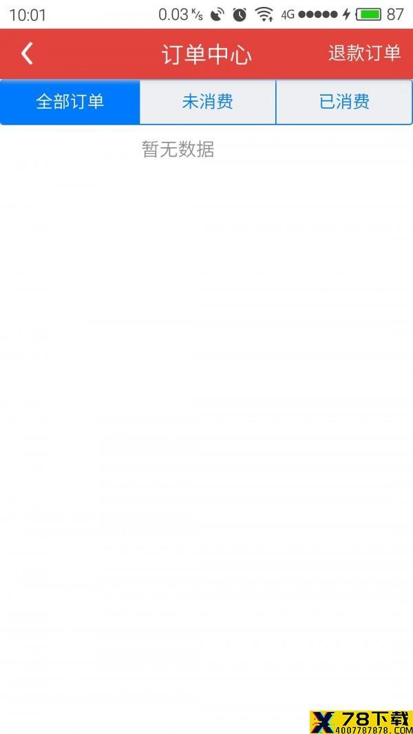 杨梅体育商家版下载最新版_杨梅体育商家版app免费下载安装