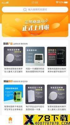 正梵商城app下载_正梵商城app最新版免费下载