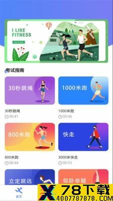 体育锻炼标准测试