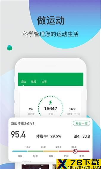 体遇下载最新版_体遇app免费下载安装