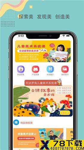 阿波罗兔app下载_阿波罗兔app最新版免费下载