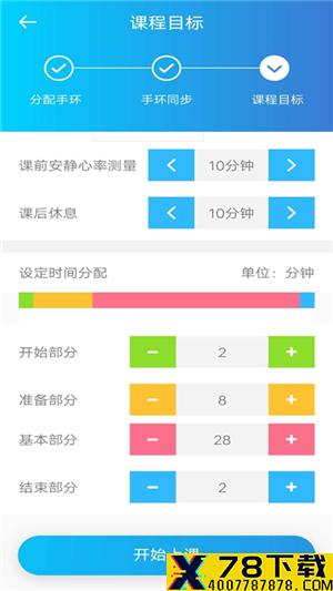 体教助手下载最新版_体教助手app免费下载安装