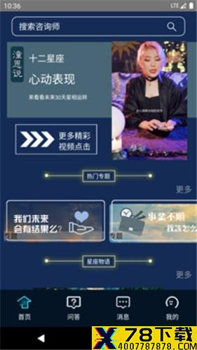 潼恩说app下载_潼恩说app最新版免费下载