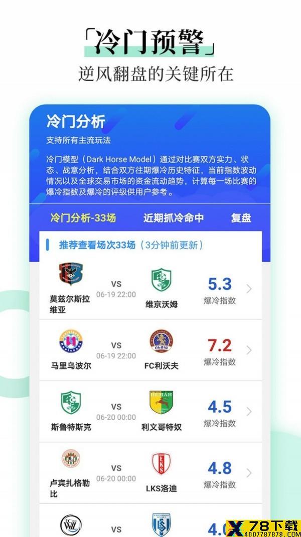 懂球体育下载最新版_懂球体育app免费下载安装