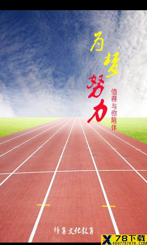 体育文化教育下载最新版_体育文化教育app免费下载安装