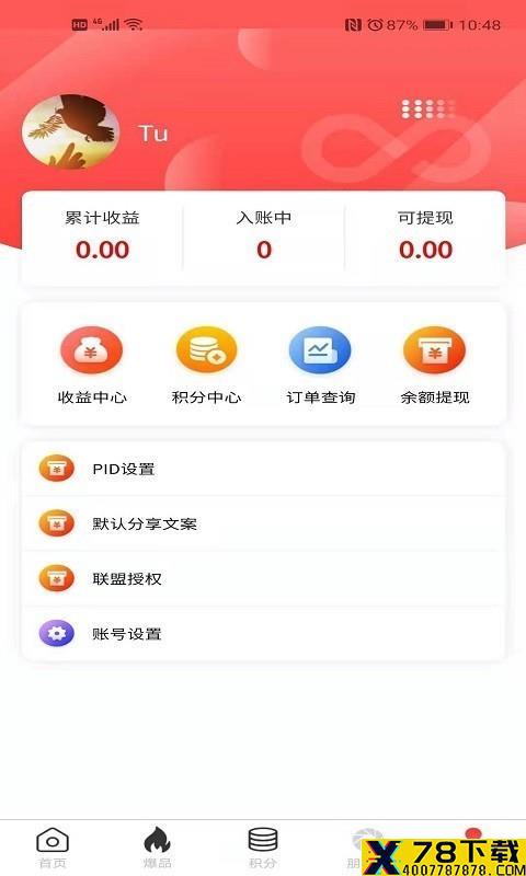 萌推萌返app下载_萌推萌返app最新版免费下载