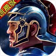 罗马帝国手游下载_罗马帝国手游最新版免费下载