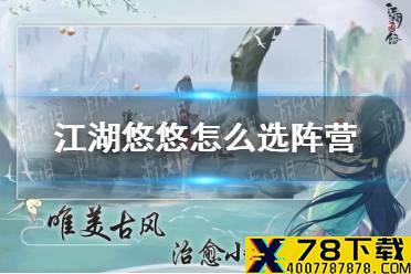 《江湖悠悠》怎么选阵营 七杰阵营介绍怎么玩?