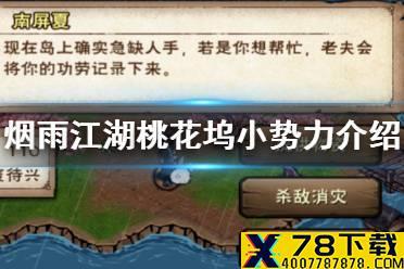 《烟雨江湖》桃花坞小势力