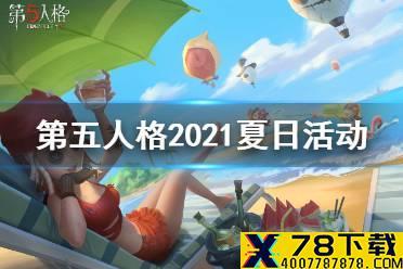 《第五人格》暑期活动2021
