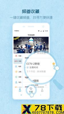 爱窝免费电视下载最新版_爱窝免费电视app免费下载安装