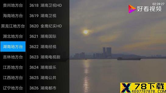 三九电视直播下载最新版_三九电视直播app免费下载安装