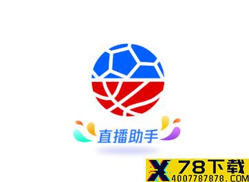腾讯体育直播助手app