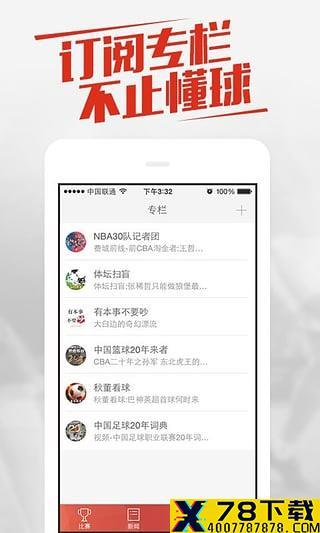 新浪体育手机版下载下载最新版_新浪体育手机版下载app免费下载安装