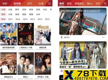 87电影app