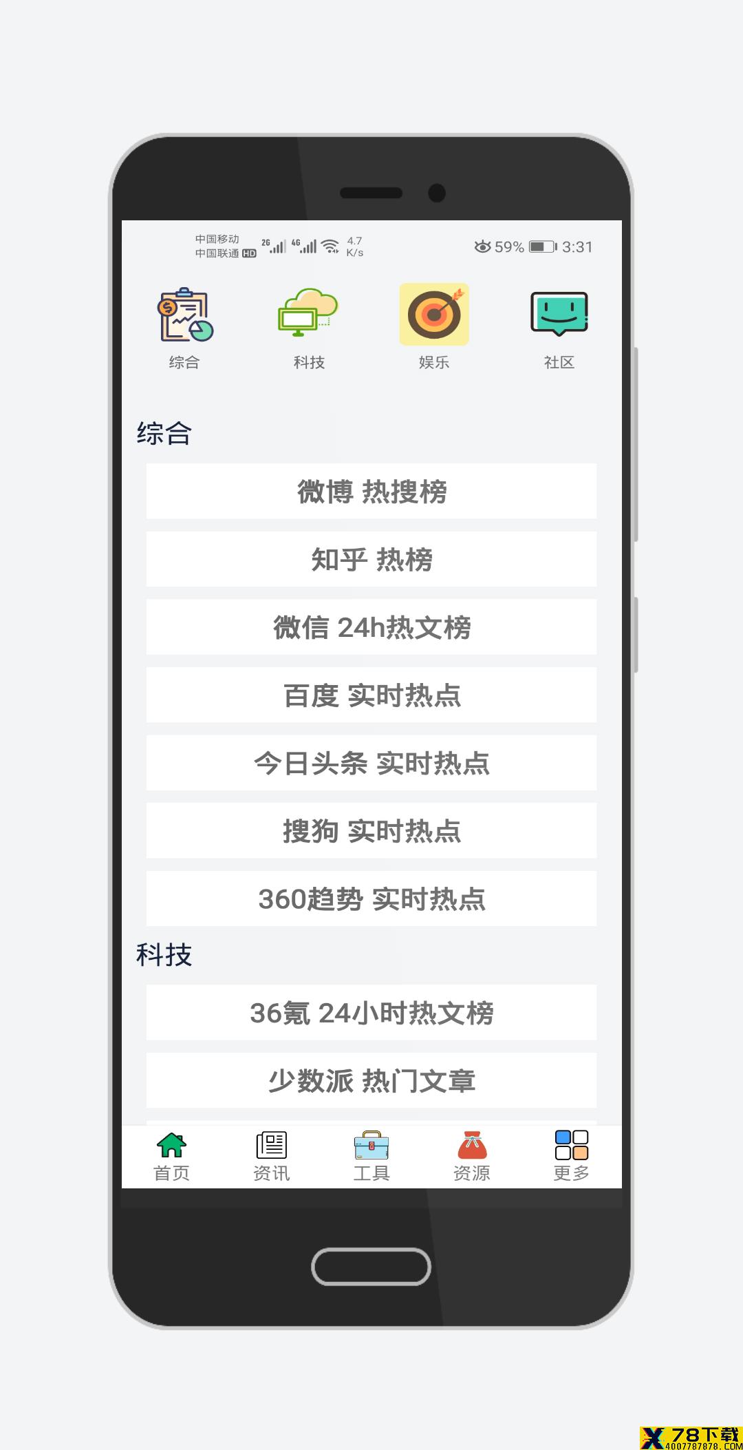 极客星球app下载最新版_极客星球appapp免费下载安装