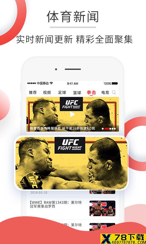 赛事汇下载最新版_赛事汇app免费下载安装