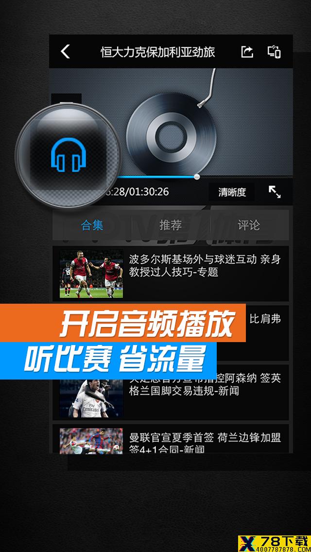 聚力体育APP下载下载最新版_聚力体育APP下载app免费下载安装