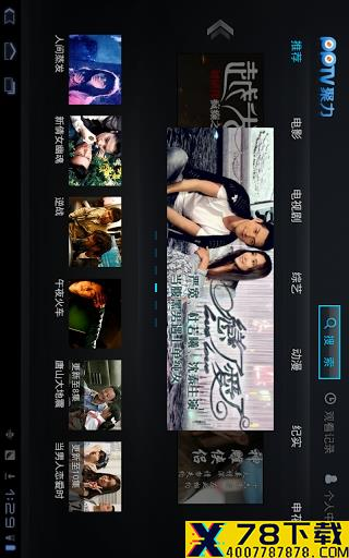pptvpad版下载最新版_pptvpad版app免费下载安装