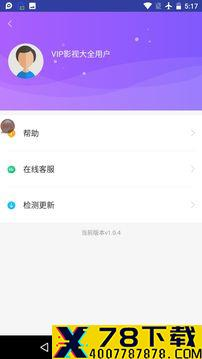VIP影视大全下载最新版_VIP影视大全app免费下载安装