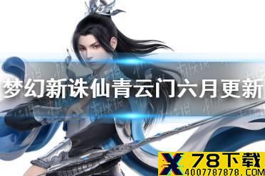 《梦幻新诛仙》青云门六月