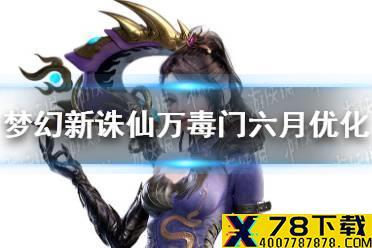 《梦幻新诛仙》万毒门六月