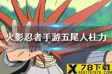 《火影忍者手游》五尾人柱
