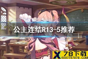 《公主连结》R13-5推荐 R1