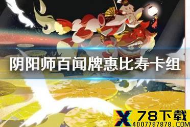 《阴阳师百闻牌》惠比寿卡