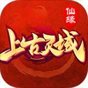 上古灵域手游下载_上古灵域手游最新版免费下载