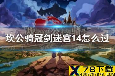 《坎公骑冠剑》迷宫14怎么