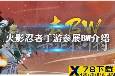 《火影忍者手游》参展BW有